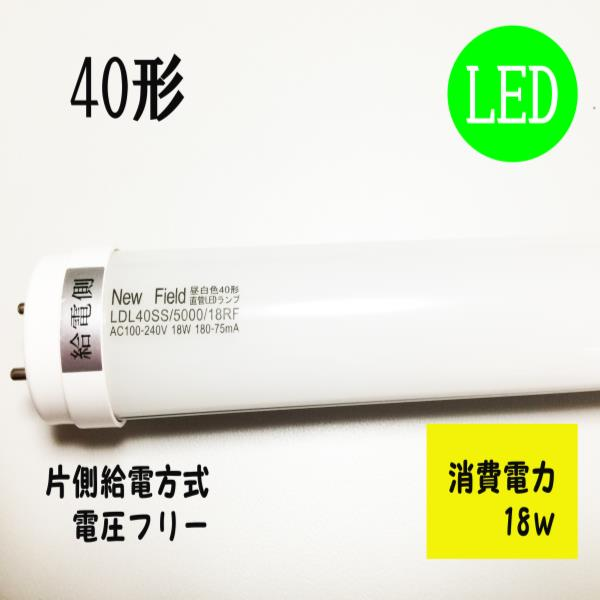 【代引不可】ニューフィールド:直管形LEDランプ 40W形 昼白色 片側給電タイプ(20本入) LDL40SS/5000/18RF