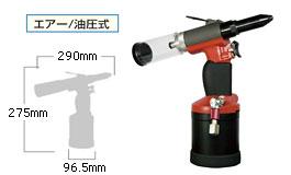 SHINANO(信濃機販):ブラインドリベッター SI-715