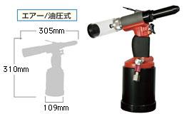SHINANO(信濃機販):ブラインドリベッター SI-725