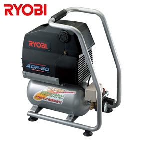 RYOBI(リョービ):常圧エアコンプレッサ 1馬力 ACP-50