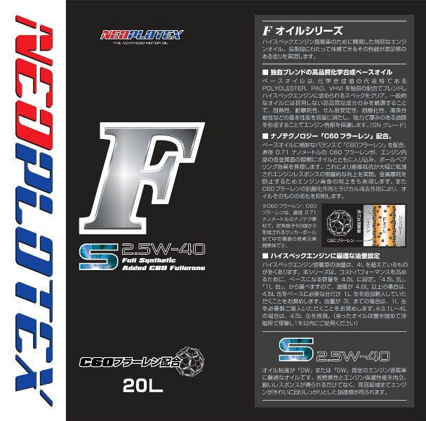 プロト:NEOPLOTEX Fオイル S 2.5W-40/20L エンジンオイル NTXF1330