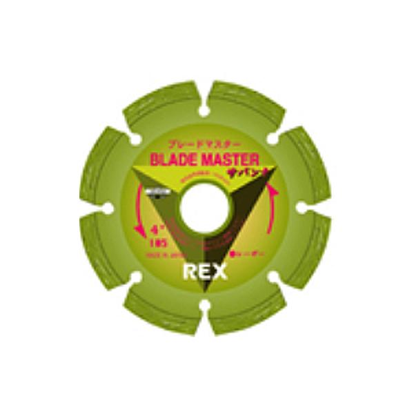 ダイヤモンドブレード/ブレードマスター(乾式) レッキス工業:BLADE MASTERサバンナ(ブレードマスター) サバンナ12゛ 460032