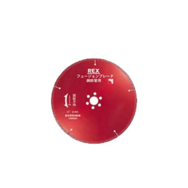 ダイヤモンドブレード/ブレードマスター(乾式) レッキス工業:FUSION BLADE (フュージョンブレード) 10゛ 460303