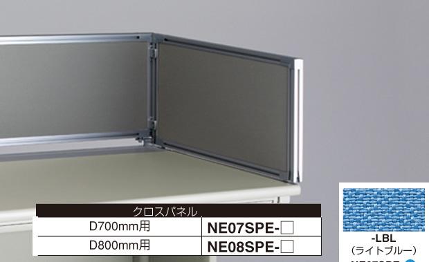 ナイキ:事務用デスク NED型デスク NE07SPE-LBL
