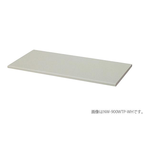 【代引不可】ナイキ:壁面収納庫 NW型収納庫用天板 NW-900STP-WH