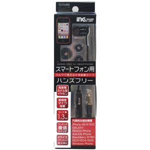 多摩電子 T6116iBK スマートフォン用ハンズフリー(iPhoneタイプ) 4518707161161