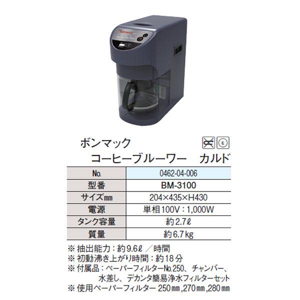 ラッキーコーヒーマシン:ボンマック コーヒーブルーワー カルド BM-3100