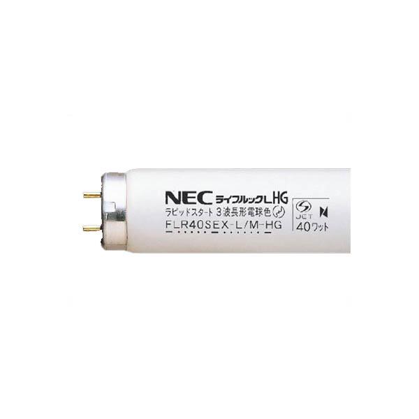 NEC:ライフルック 電球色 直管ラピッドスタータ形 25本入 FLR40SEX-L-M-HG