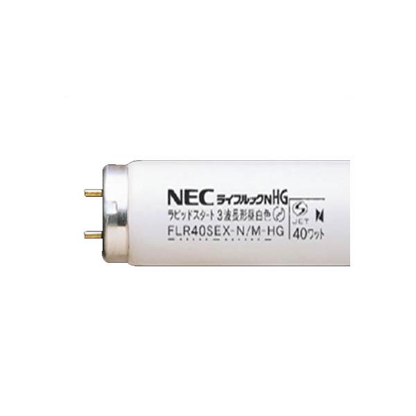 【代引不可】NEC:ライフルック 昼白色 直管ラピッドスタータ形 25本入 FLR40SEX-N-M-HG