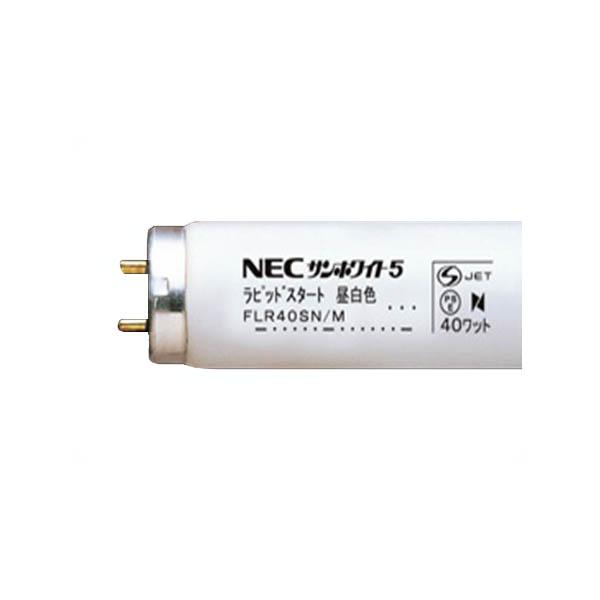 【代引不可】NEC:サンホワイト 昼白色 直管ラピッドスタータ形 25本入 FLR40SN-M