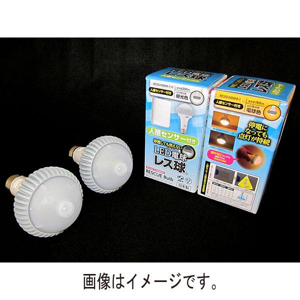 【代引不可】加美電機:[10個入り]レス球(人感センサー付き)昼光色タイプ RESN-N88M-1W