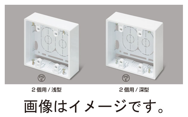 マサル工業:ニュー・エフモール付属品 露出ボックス2個用(浅型) 20個入 ホワイト SFBA22-20