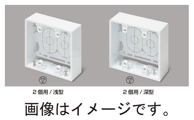 マサル工業:ニュー・エフモール付属品 露出ボックス2個用(浅型) 20個入 ミルキーホワイト SFBA23-20