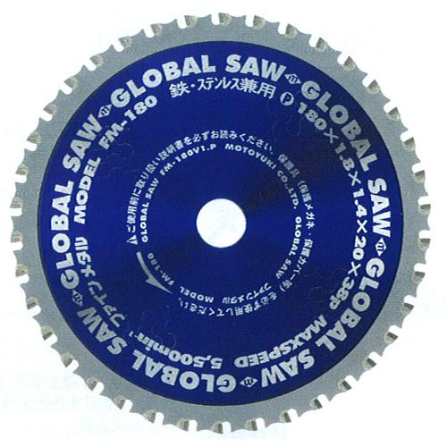 モトユキ:GLOBAL SAW 鉄・ステンレス兼用 FM-185