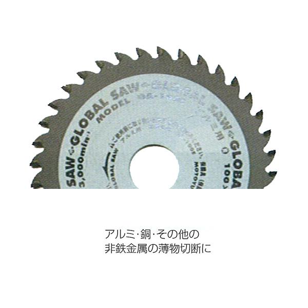 モトユキ:GLOBAL SAW 薄物・アルミ・非鉄金属用 GA-210-100