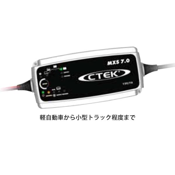 CTEK(シーテック):バッテリーチャージャー (MXS7.0JP) MXS7-0JP