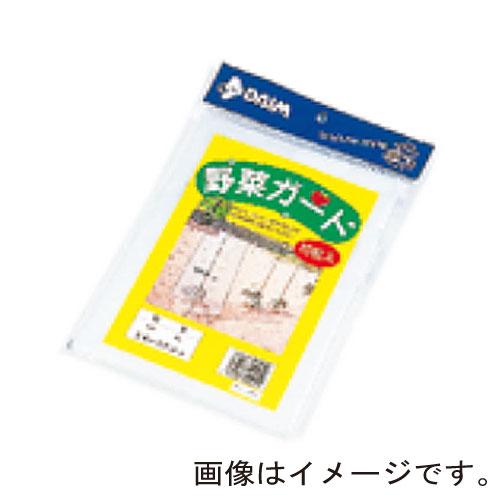 【代引不可】DAIM(第一ビニール)野菜ガード 5枚入 10427