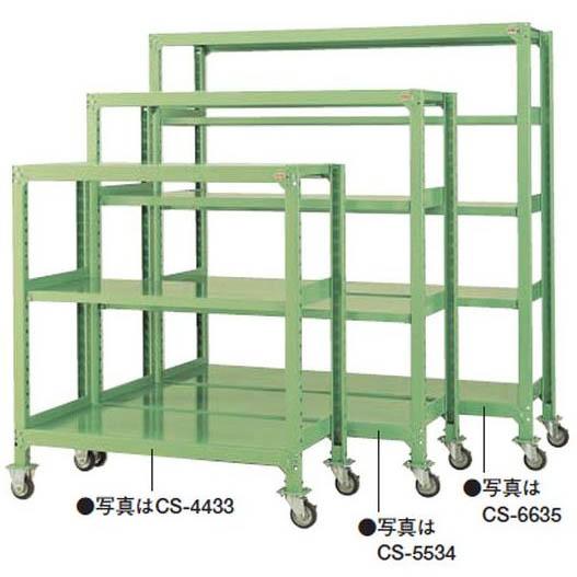 【代引不可】OS(大阪製罐):移動式物品棚 3段 CS-4433