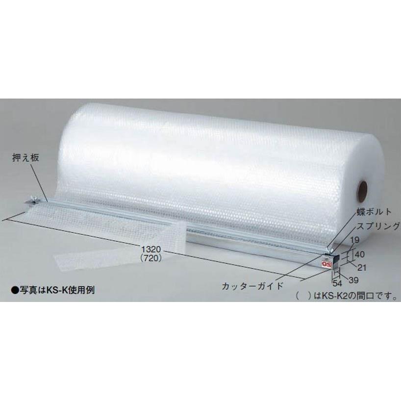OS(大阪製罐):梱包スタンド(携帯型) KS-K2