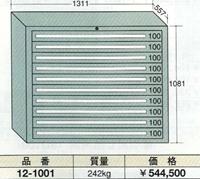 【代引不可】OS(大阪製罐):12型キャビネット 10段 12-1001