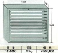 OS(大阪製罐):12型キャビネット 9段 12-1006
