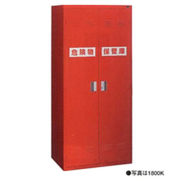 【代引不可】OS(大阪製罐):危険物保管庫 1800K
