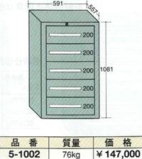 【代引不可】OS(大阪製罐):ライトキャビネット 5段 5-1002