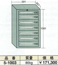 【代引不可】OS(大阪製罐):ライトキャビネット 7段 5-1003