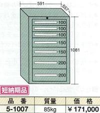 【代引不可】OS(大阪製罐):ライトキャビネット 7段 5-1007