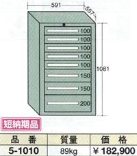 OS(大阪製罐):ライトキャビネット 8段 5-1010