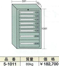 【代引不可】OS(大阪製罐):ライトキャビネット 8段 5-1011