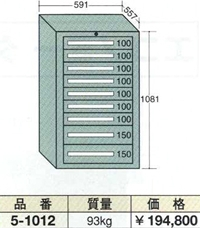 【代引不可】OS(大阪製罐):ライトキャビネット 9段 5-1012