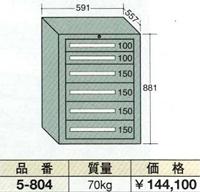 【代引不可】OS(大阪製罐):ライトキャビネット 6段 5-804