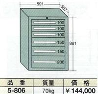 【代引不可】OS(大阪製罐):ライトキャビネット 6段 5-806