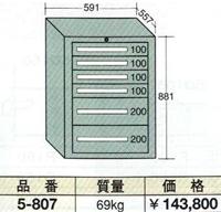 【代引不可】OS(大阪製罐):ライトキャビネット 6段 5-807