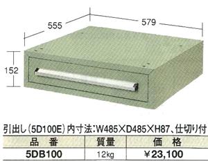 【代引不可】OS(大阪製罐):作業台用引出しボックス 5DB100