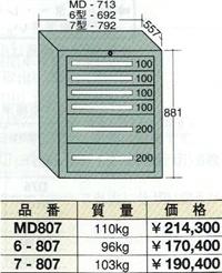 【代引不可】OS(大阪製罐):スタンダードキャビネット 6段 6-807