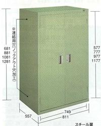 【代引不可】OS(大阪製罐):ロッカーS(スチール扉) 600S