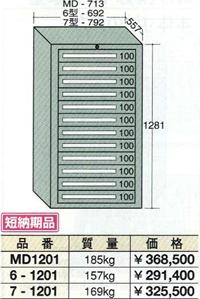 【代引不可】OS(大阪製罐):スタンダードキャビネット 12段 7-1201
