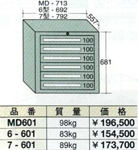 【代引不可】OS(大阪製罐):スタンダードキャビネット 6段 7-601
