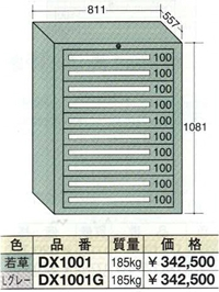 【代引不可】OS(大阪製罐):デラックスキャビネット(ライトグレー) 10段 DX1001G
