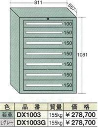 OS(大阪製罐):デラックスキャビネット(ライトグレー) 7段 DX1003G