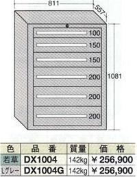 OS(大阪製罐):デラックスキャビネット 6段 DX1004