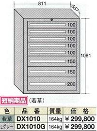 【代引不可】OS(大阪製罐):デラックスキャビネット(ライトグレー) 8段 DX1010G