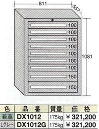 【代引不可】OS(大阪製罐):デラックスキャビネット(ライトグレー) 9段 DX1012G