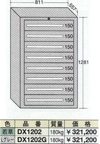 【代引不可】OS(大阪製罐):デラックスキャビネット(ライトグレー) 8段 DX1202G
