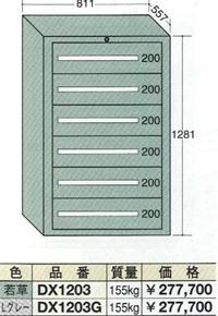 OS(大阪製罐):デラックスキャビネット 6段 DX1203