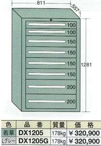 【代引不可】OS(大阪製罐):デラックスキャビネット(ライトグレー) 8段 DX1205G
