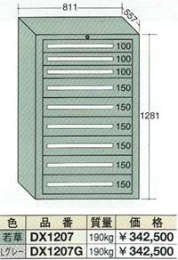 【代引不可】OS(大阪製罐):デラックスキャビネット 9段 DX1207