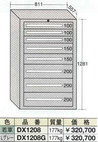 【代引不可】OS(大阪製罐):デラックスキャビネット(ライトグレー) 8段 DX1208G